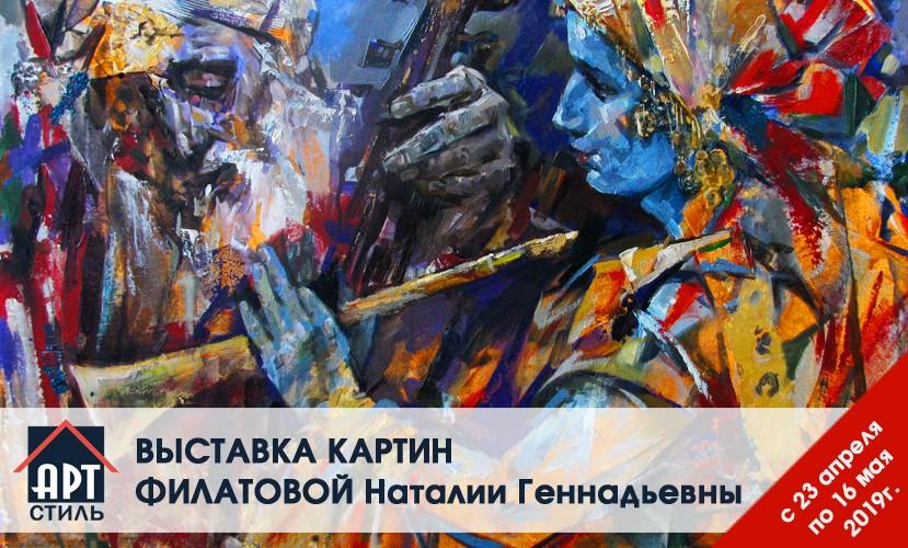 ОБЛОЖКА_Выставка_Филатовой_Н.Г.